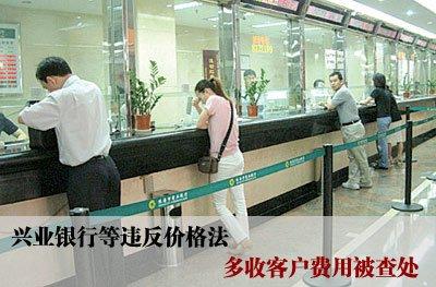 兴业银行等违反价格法 多收客户费用被查处