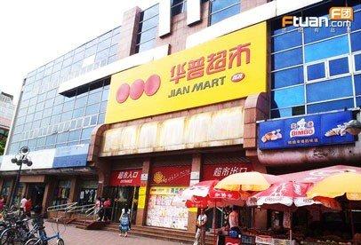 实物团购也疯狂 华普超市成F团可乐北京提货点