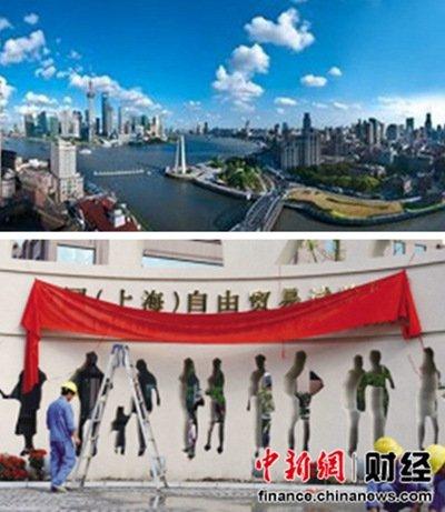 上海自贸区今日挂牌 以开放促改革打造经济升级版