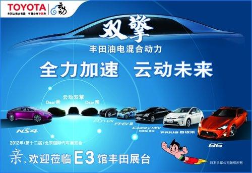 丰田油电混合动力汽车高清图片