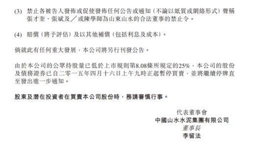 山水水泥向济南政府市长及副市长提诉讼