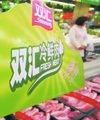 双汇使用含瘦肉精猪肉