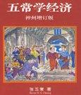 第68期:柳吴之争及张五常系列书