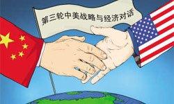 中美将首次举行战略安全对话