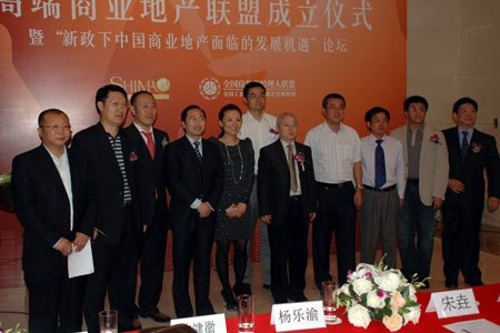 世茂股份携手全经联成立高端商业地产联盟