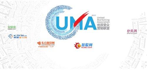 中国互联网联合营销联盟UMA在沪启动商用