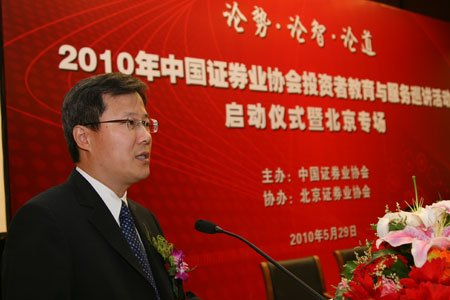 图文:北京证券业协会常务副理事长张佑君致辞
