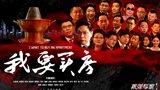 《我要买房》:任志强刘晓光支招北漂女