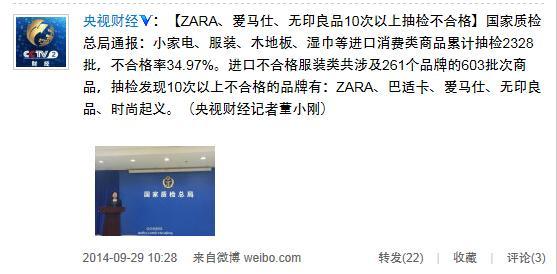 国家质检总局:ZARA爱马仕10次以上抽检不合格