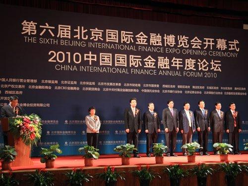 图文:第六届北京国际金融博览会开幕式全景