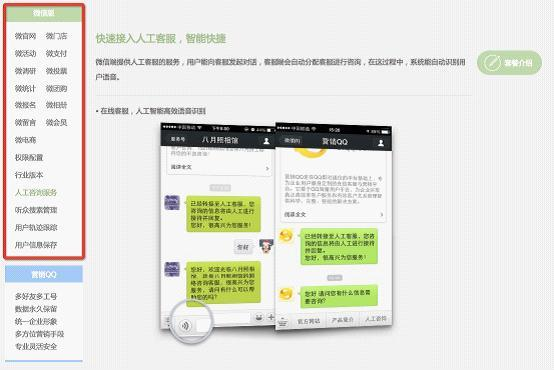 腾讯营销QQ微信版上线 开启移动营销变现时代