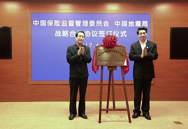 最新动态:项俊波4月6日还参加与中国地震局签署战略合作协议