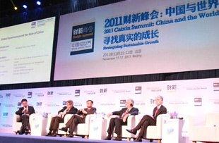 全球治理与中国角色主题对话现场