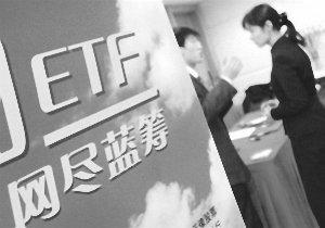 从基金资产会计核算角度看ETF套利操作