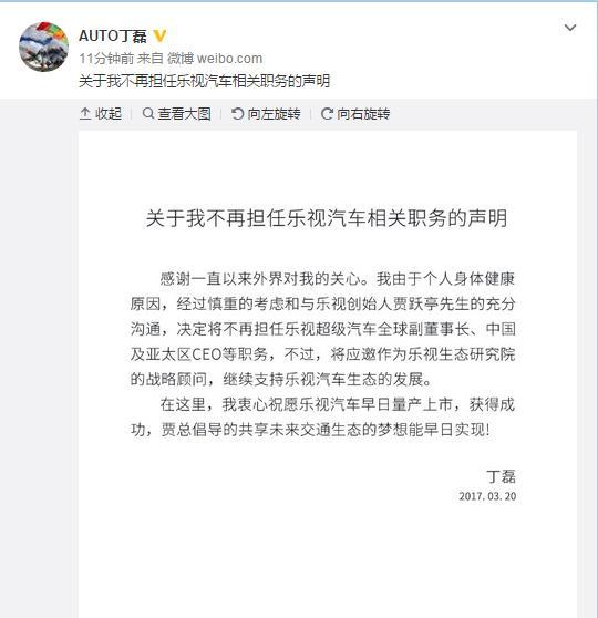 丁磊确认离职乐视汽车 将担任研究院战略顾问