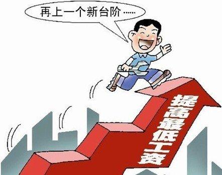 15省市调整最低工资标准 深圳最高