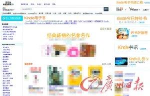 亚马逊借牌入中国市场引质疑 出版署正在调查
