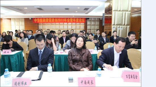 中华投融资促进会在东莞举行 聚焦创投业机遇