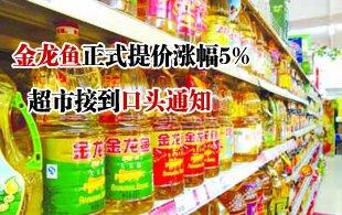 金龙鱼正式提价涨幅5% 超市接到口头通知