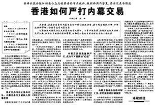 人民日报连发五文剑指股市内幕交易