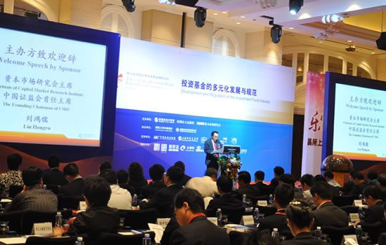 图文:中国证券投资基金国际论坛现场