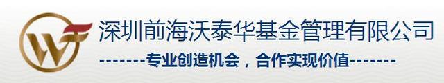 【私募牛人汇决赛机构专访】深圳沃泰华基金:把防范净值幅缩水放在第一位
