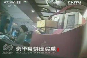 央视曝豪华月饼现身高档酒店 大多是单位购买