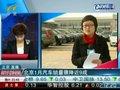 视频:北京车牌限购令显效 1月汽车销量骤降9成