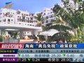 视频:海南离岛免税政策获批 额度确定为5000元