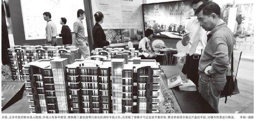 北京楼市成交骤降三成 房价环比涨幅依旧