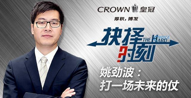 58同城CEO姚劲波:打一场未来的仗