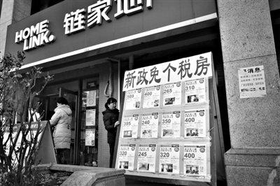 北京二手房成交量逐渐降温 中介主推免税房