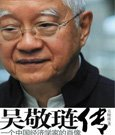 第65期:《吴敬琏传》的争议