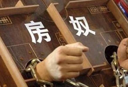 中国房奴报告出炉 别说买不起租都费劲