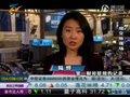 视频:欧美股市上涨 原油上涨黄金下跌