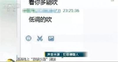 央视曝光网上股票黑色产业链 3.5万股民被骗4亿