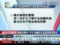 视频:银监会新年1号令 金融衍生品监管框架落定