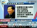 视频:尚福林表示市场化推进转板退市机制