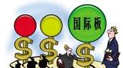 资本市场开放低调前行 万众瞩目国际板