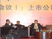 第三届 中国股市的高成长――成因、机遇与挑战
