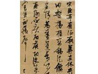 张瑞图 《行书五言诗》