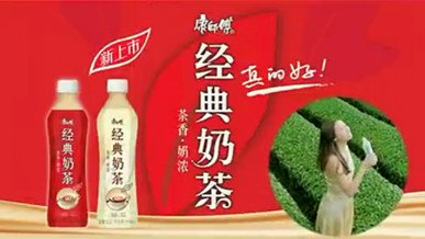 徐静蕾代言康师傅经典奶茶广告上线