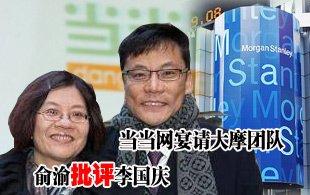 当当网今日宴请大摩团队 俞渝批评李国庆