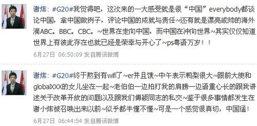 中国青年微博直击G20 多伦多峰会充满中国元素