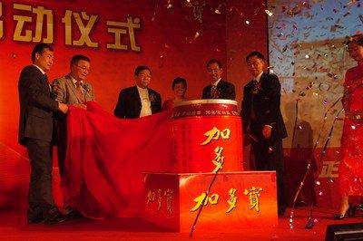 加多宝凉茶全国上市启动仪式在京举行