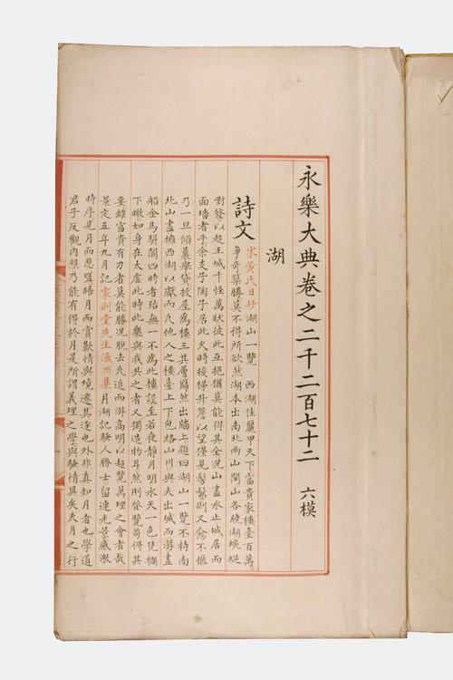 《永乐大典》沧桑600年:原稿毁于大火 正本失踪