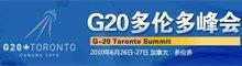 2010年G20多伦多峰会