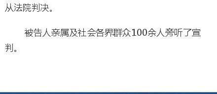 徐翔、王巍、竺勇操纵证券市场案一审宣判