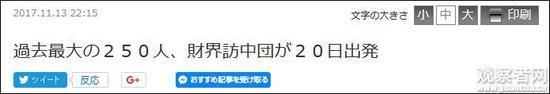 日本经济界250人访华团将访问北京 规模史上最大