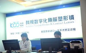 郑州科视视光魔爪伸进几百所学校:危害13万孩子眼睛